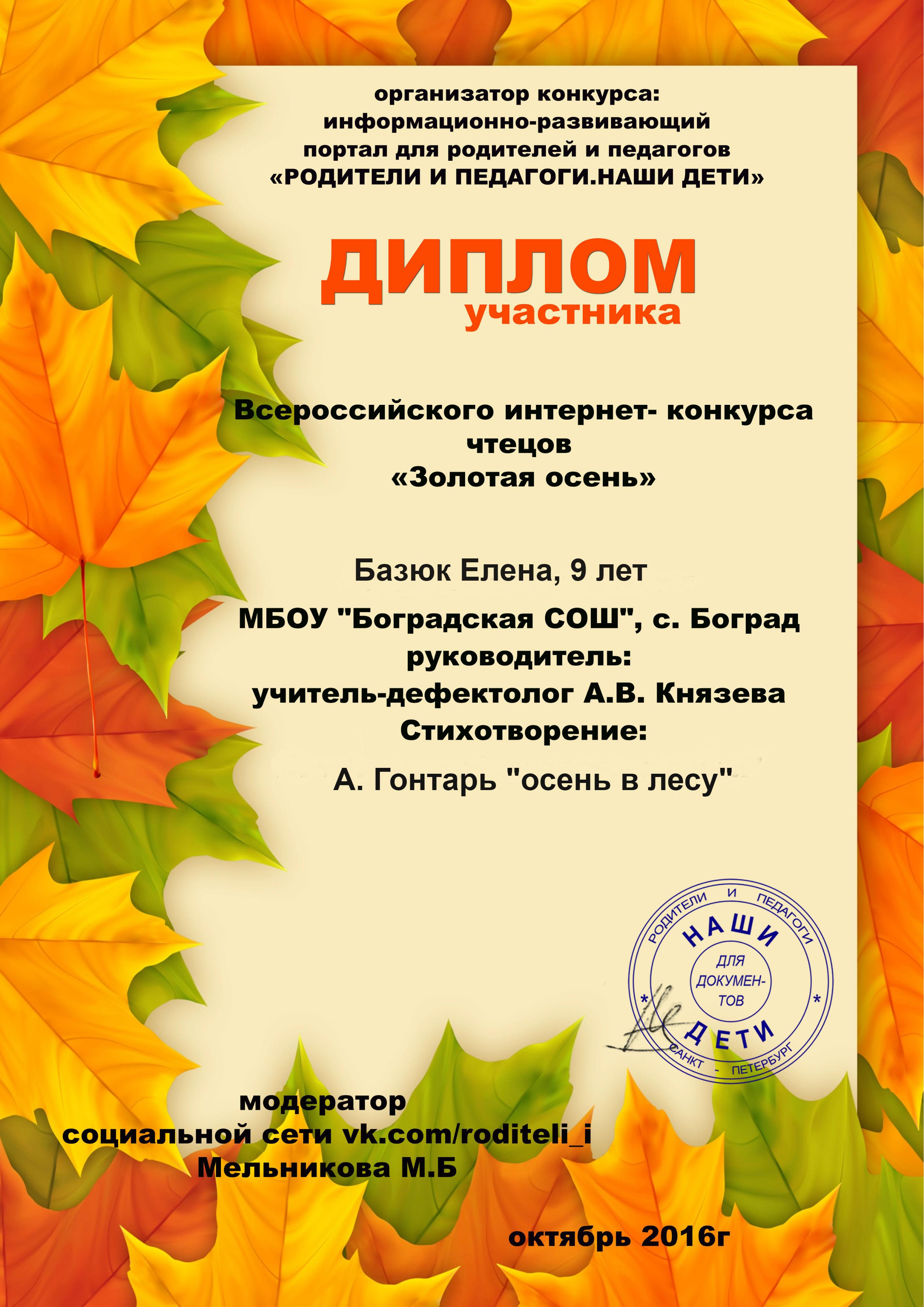 Сценарий для конкурса золотая осень